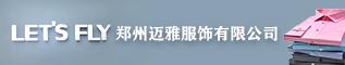 郑州迈雅服饰威廉希尔体育