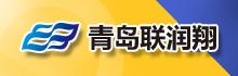 聯潤翔(青島)紡織科技有限公司