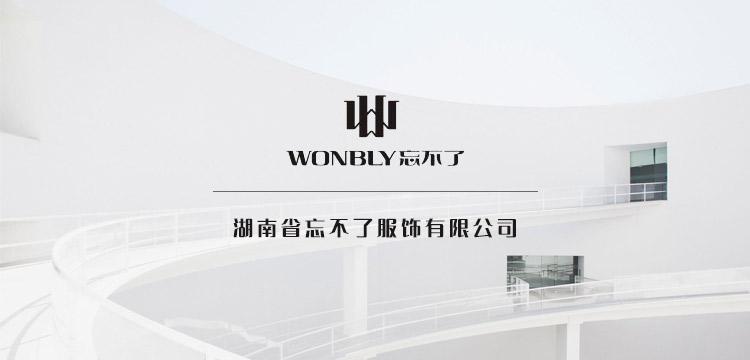 湖南省忘不了服飾有限公司