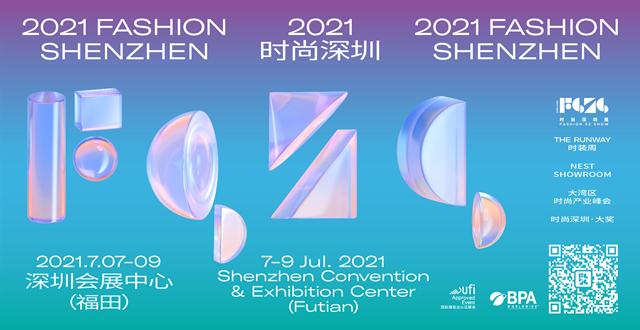 2021时尚深圳展