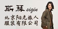 北京陽光旅人服裝有限公司