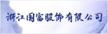 浙江国富服饰有限公司
