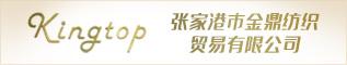 张家港市金鼎纺织贸易有限公司