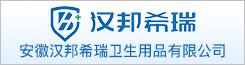 安徽汉邦希瑞卫生用品有限公司