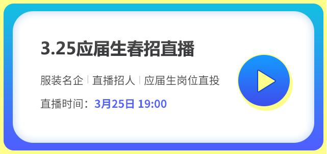 CFW3.25春招直播