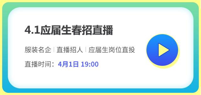 CFW4.1春招直播间