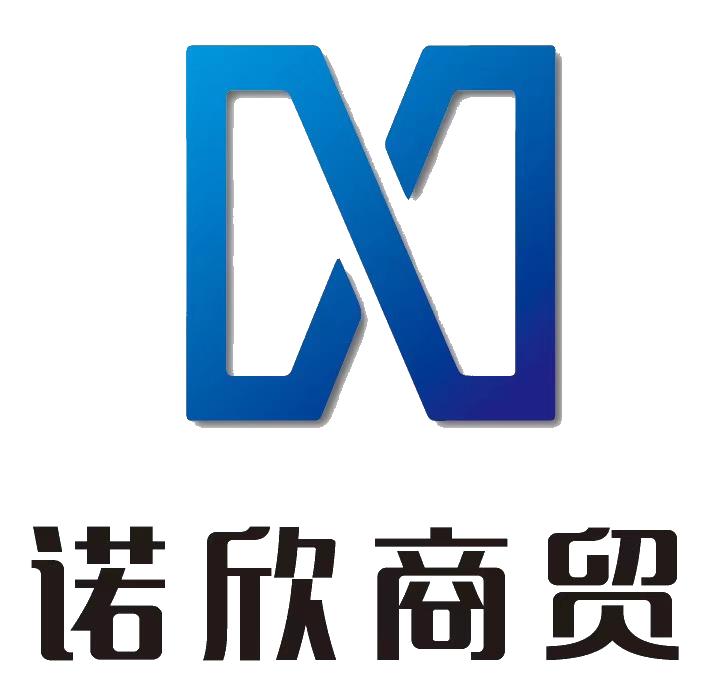 深圳市诺欣宏远商贸有限公司