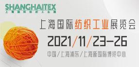 上海国际纺织工业展