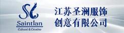 江苏圣澜服饰创意有限公司