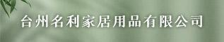 台州名利家居用品有限公司