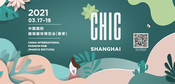 中国国际服装服饰博览会,CHIC2021春季