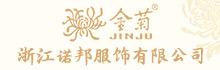 浙江諾邦服飾有限公司
