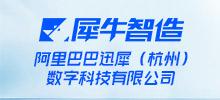 阿里巴巴迅犀(杭州)数字科技有限公司