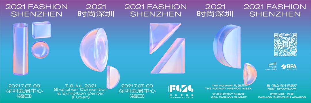第二十二届中国(深圳)国际品牌服装服饰交易会
