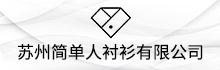 蘇州簡單人襯衫有限公司