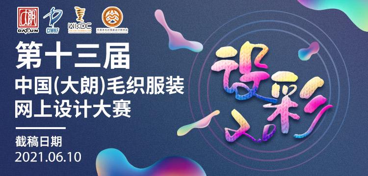 第十三届中国(大朗)毛织服装网上设计大赛