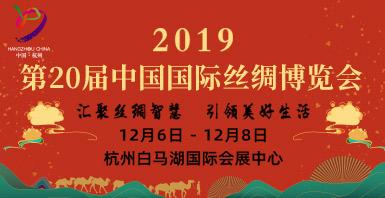 第20届中国国际丝绸博览会