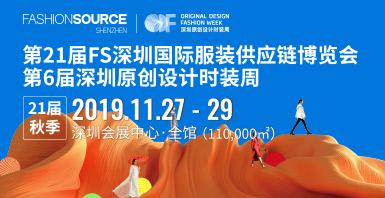 2019秋季FS深圳国际服装供应链博览会
