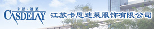 江苏卡思迪莱服饰有限公司