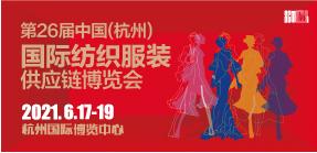杭州供应链博览会