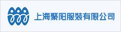 上海聚阳服裝有限公司
