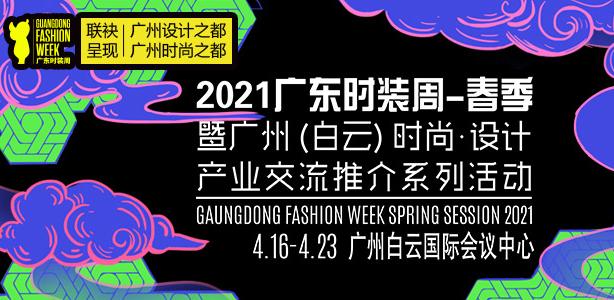 2021广东时装周