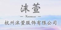 杭州沫萱服饰有限公司