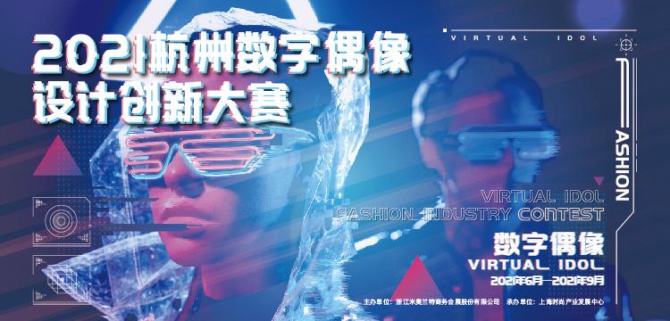 2021杭州数字偶像