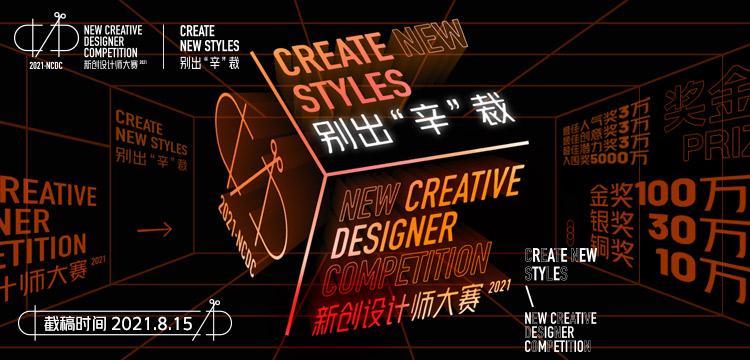 2021新创设计师大赛征稿启事