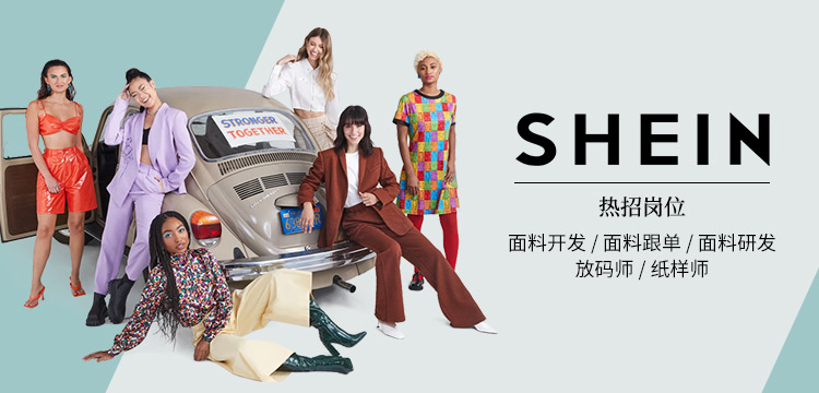 SHEIN希音国际