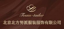 北京北方努派服裝服飾有限公司