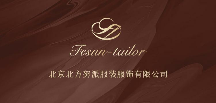 北京北方努派服装服饰有限公司
