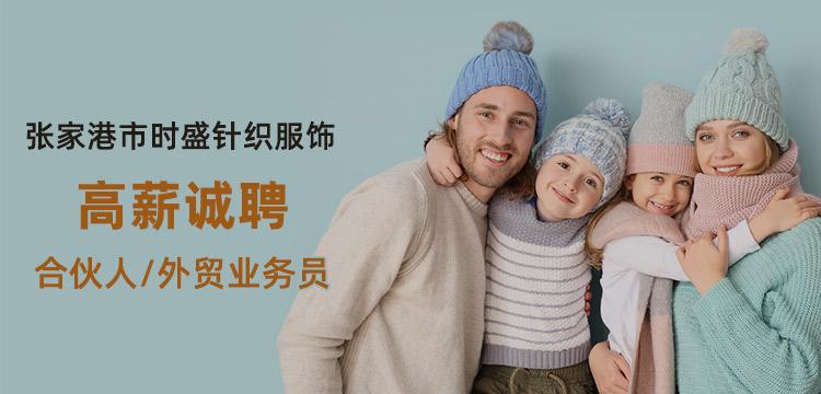 张家港市时盛针织服饰有限公司