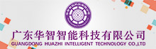 广东华智智能科技有限公司