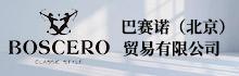 巴赛诺(北京)贸易有限公司