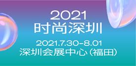 2021时尚深圳