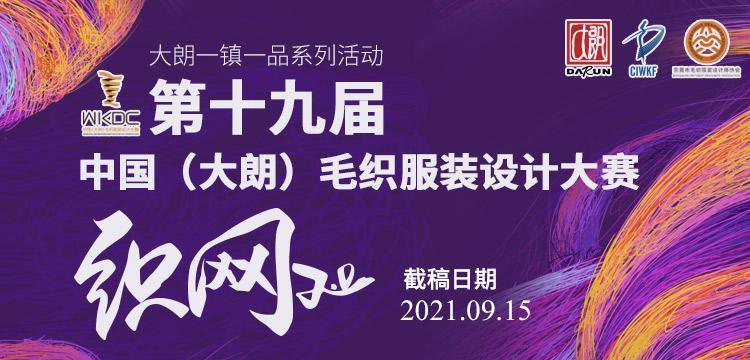 第十九届中国(大朗)毛织服装设计大赛征稿启事