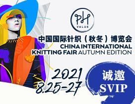 PH Value中国国际针织博览会