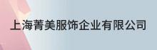 上海菁美服飾企業有限公司