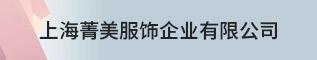上海菁美服饰企业有限公司