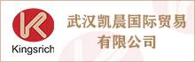 武漢凱晨國際貿易有限公司