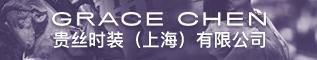 贵丝时装(上海)有限公司