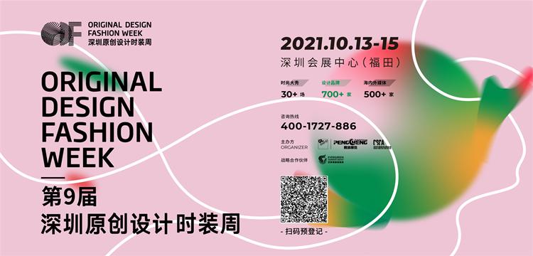 第9届深圳原创设计周