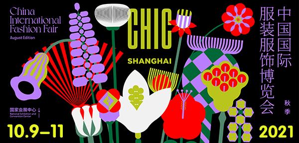 CHIC2021秋季,中国国际服装服饰博览会