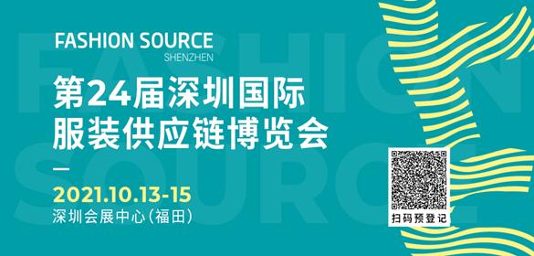 第24届深圳国际服装供应链博览会