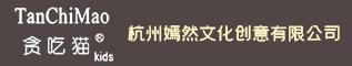 杭州嫣然文化创意有限公司