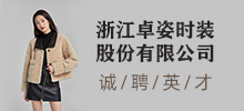 浙江卓姿時裝股份有限公司