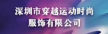 深圳市穿越運動時尚服飾有限公司