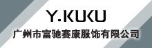 广州市富驰赛康服饰有限公司