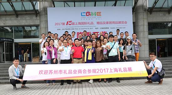 2018上海礼品展即将开幕,邀您共聚上海赏数十万新款礼品